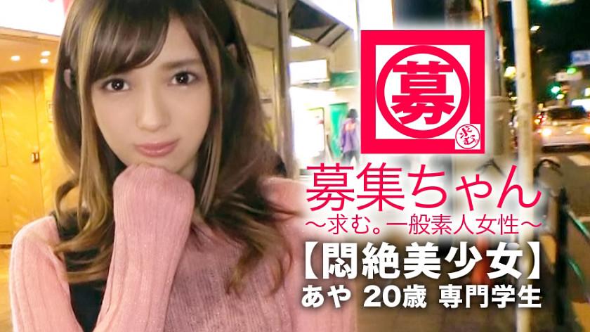【悶絶美少女】20歳【調教願望】あやちゃん参上!