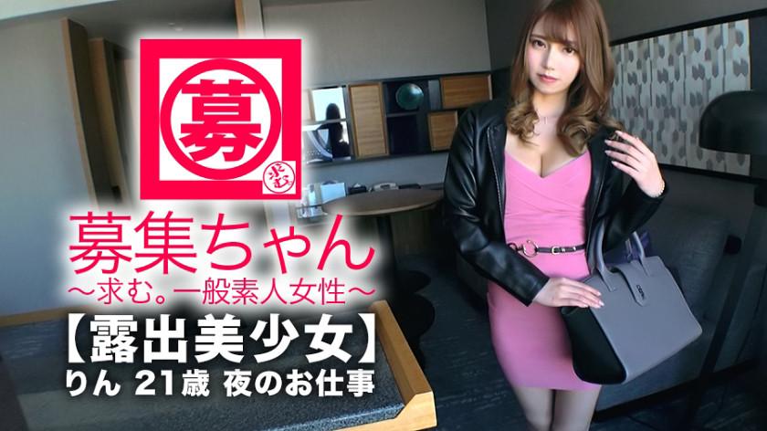 【超SSS美女】21歳【露出狂】りんちゃん参上!