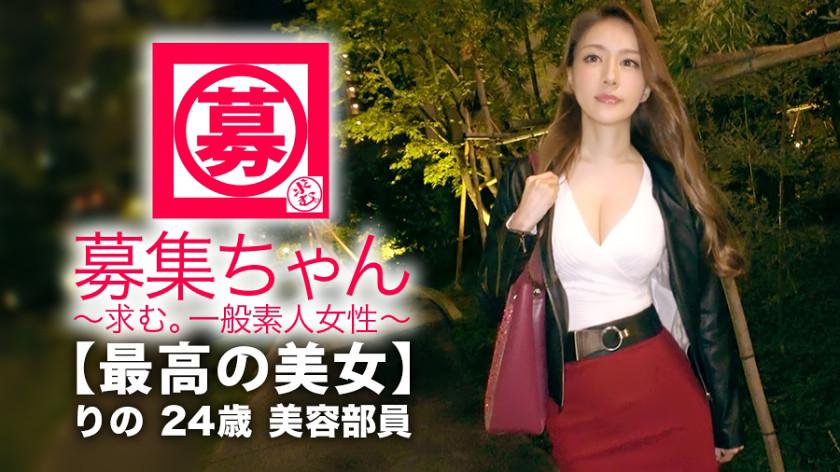 【最高の美女】24歳【色白美巨乳】りのちゃん参上!