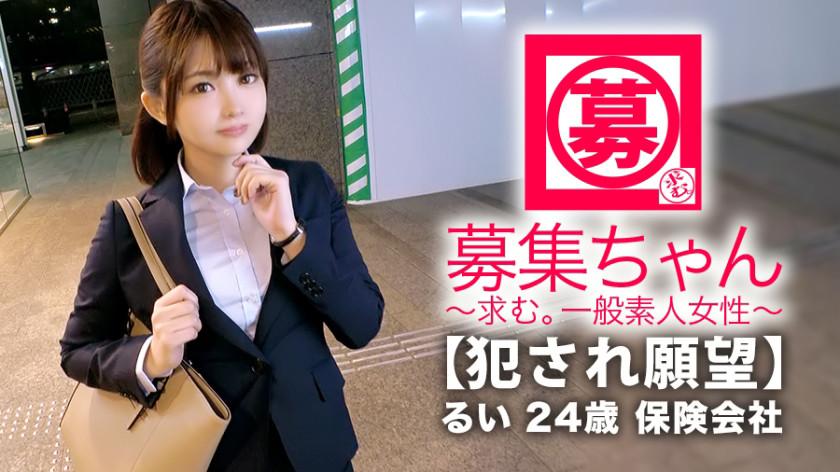【美人保険外交員】24歳【犯されたい願望】るいちゃん参上!