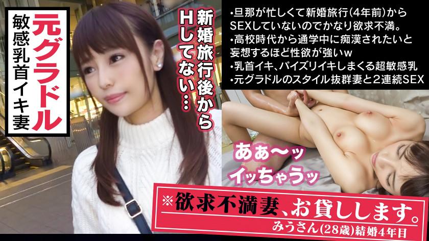 元グラドル!黄金比ボディの社長婦人が決意のAV出演!!