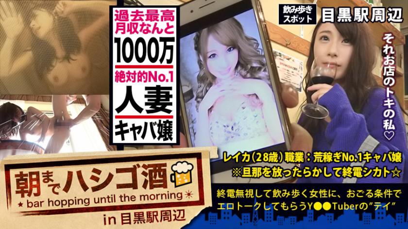 朝までハシゴ酒 32 in目黒駅周辺