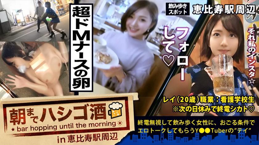 朝までハシゴ酒 33 in恵比寿駅周辺