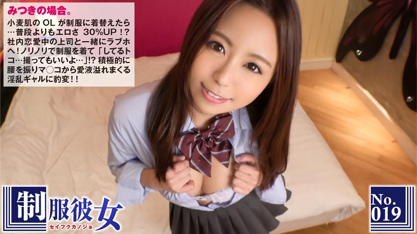 制服彼女 No.19