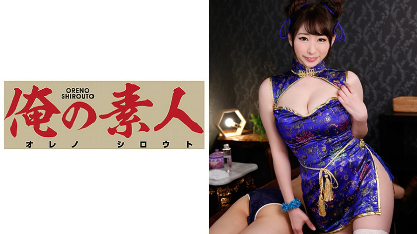 もなみ(22)