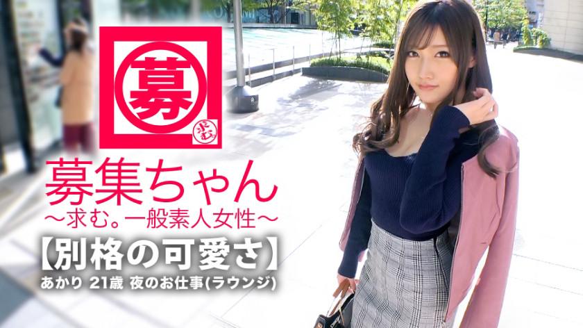 【最強SSS級】21歳【既に伝説の美女】あかりちゃん再登場!