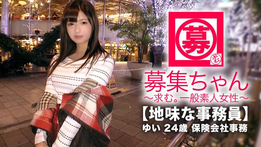 【エロ巨乳】24歳【地味な事務員】ゆいちゃん参上!