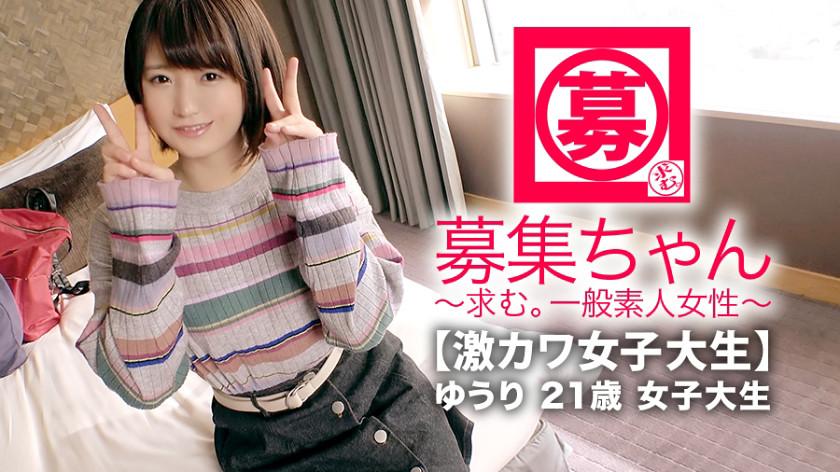 【激カワ女子大生】21歳【お金ピンチ】ゆうりちゃん参上!