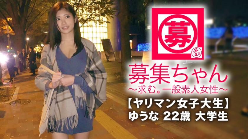 【スレンダー巨乳】22歳【ヤリマン女子大生】ゆうなちゃん参上!