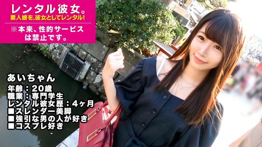 【ドM】「強引な人が好き♪」つぶらな瞳が可愛い過ぎる専門学生を彼女としてレンタル!