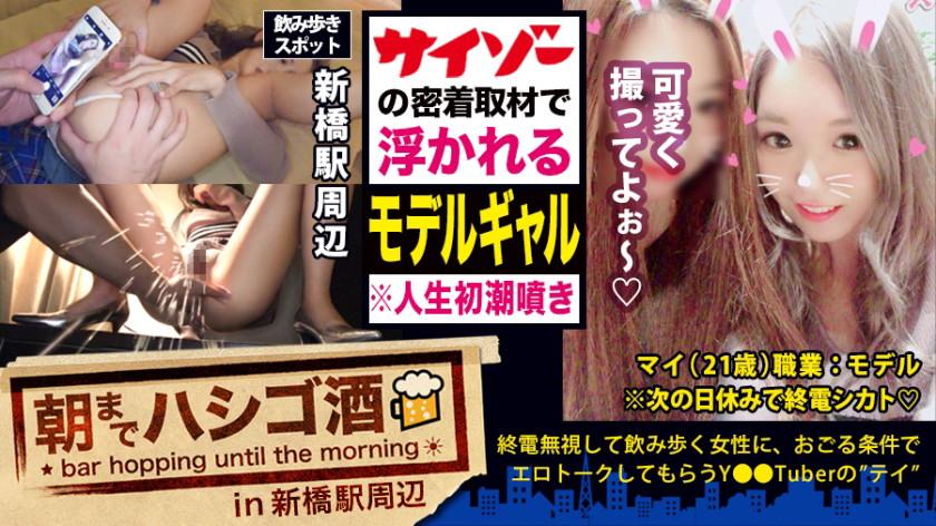 朝までハシゴ酒 35 in 新橋駅周辺