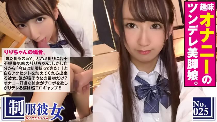 制服彼女 No.25