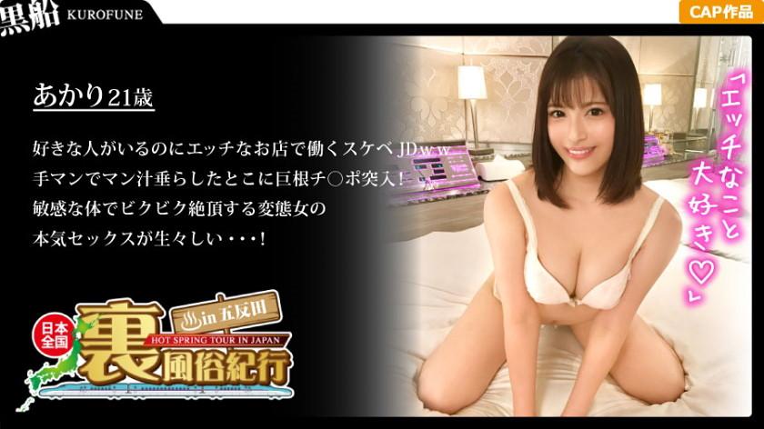 全国裏風俗紀行 in 五反田