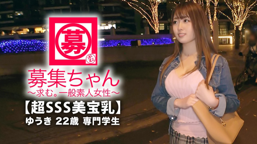 【超SSS美宝乳】22歳【開運おっぱい】ゆうきちゃん参上!