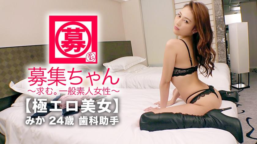 【極エロ美女】24歳【超肉食系】みかちゃん参上!