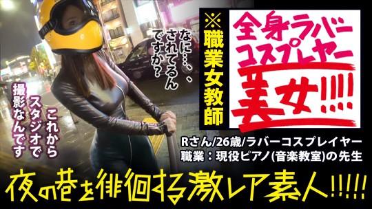 夜の巷を徘徊する〝激レア素人〟!! 11