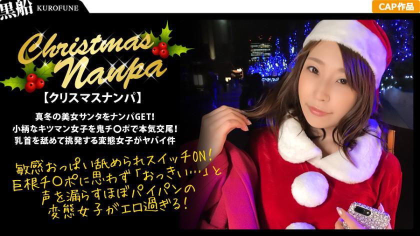 クリスマスナンパ×つばさちゃん編