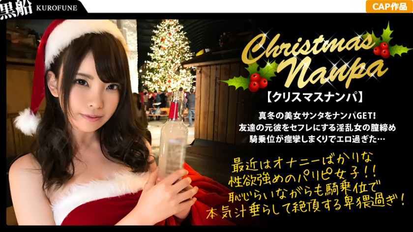 クリスマスナンパ×のあちゃん編