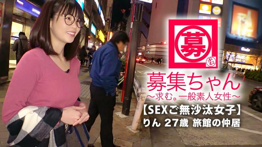 【メガネ女子】27歳【毎日オナニー】りんちゃん参上!
