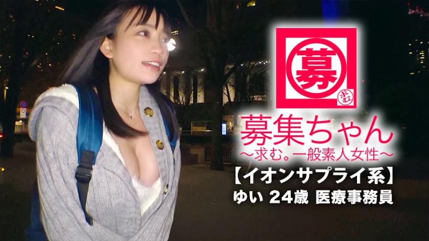 【清純美女】24歳【イオンサプライ系】ゆいちゃん参上!