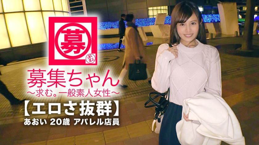 【可愛さ抜群】20歳【夢はAV女優】あおいちゃん参上!