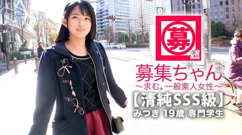 【清純SSS級】19歳【ピュア美少女】みつきちゃん参上!