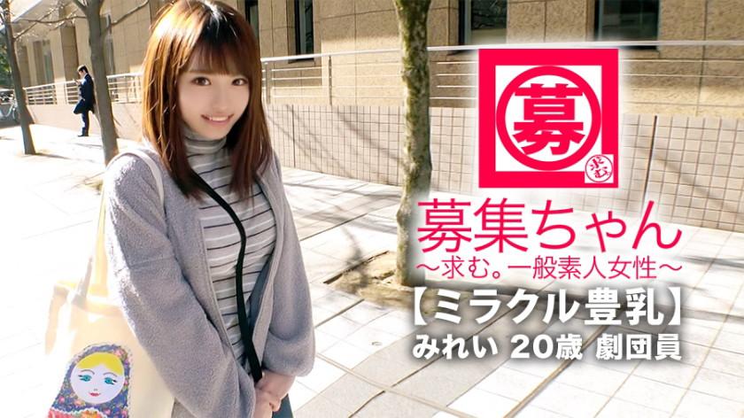 【ミラクル豊乳】20歳【ドM美少女】みれいちゃん参上!
