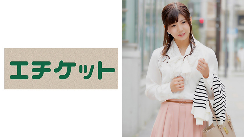榎本さくら 28歳 from京都