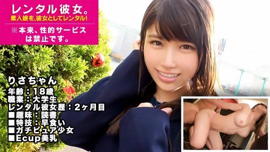 【18歳×極エロBODY】超絶ピュア系JDを彼女としてレンタル!