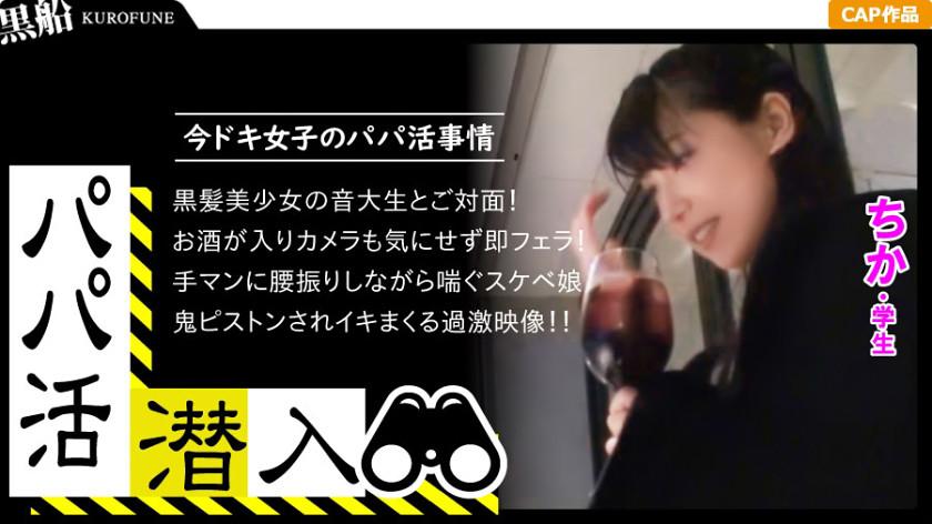 パパ活潜入・ちかちゃん編