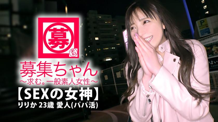 【SEXの女神】23歳【パパ活で生きてる】りりかちゃん参上!