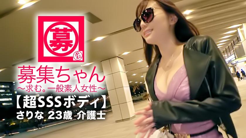 【超SSSボディ】23歳【私服エロ過ぎ】さりなちゃん参上!