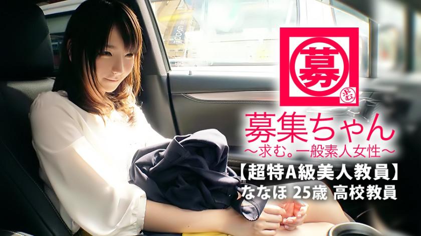 【超特A級美人教員】25歳【調教願望】ななほちゃん参上!