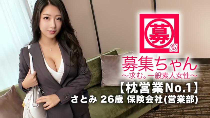 【超エッチなお姉さん】26歳【枕営業No.1】さとみちゃん参上!