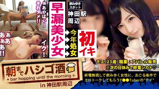朝までハシゴ酒 40 in 神田駅周辺