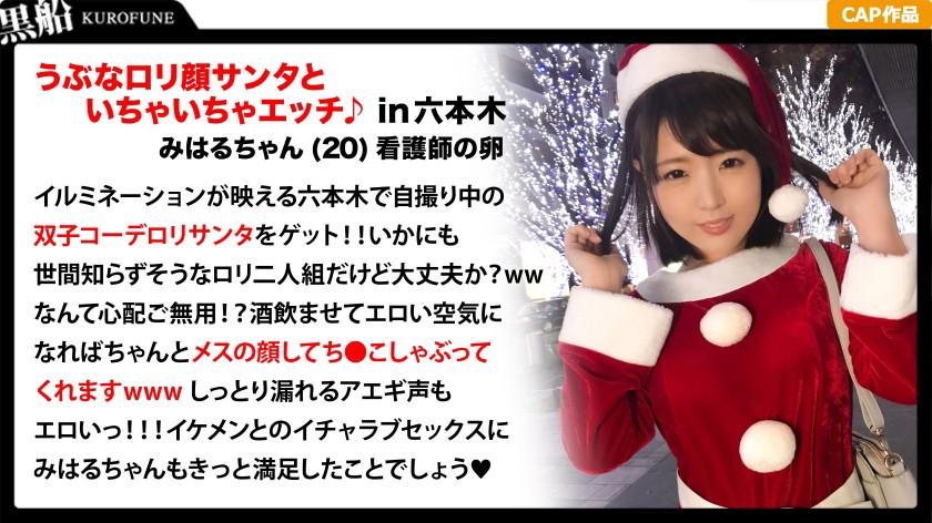 クリスマスナンパ×みはるちゃん編