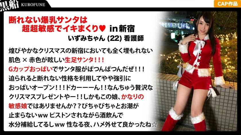 クリスマスナンパ×いずみちゃん編