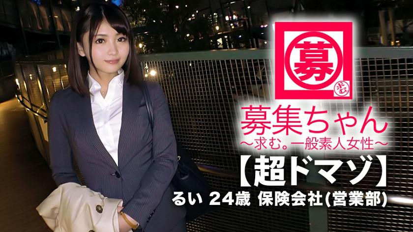 【超ドマゾ】24歳【美人会社員】るいちゃん参上!