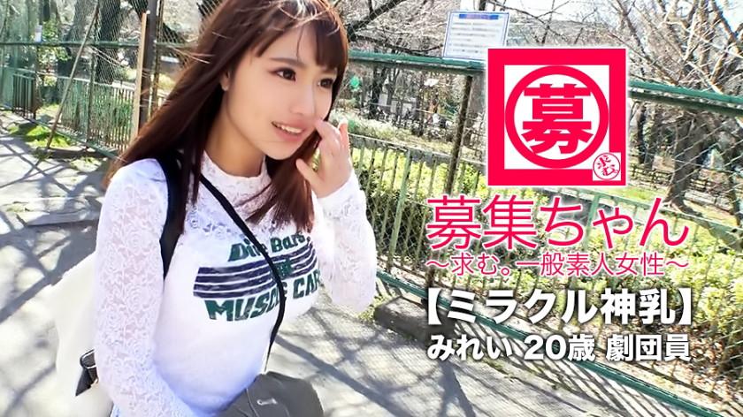 【ミラクル神乳】20歳【ドマゾ美少女】みれいちゃん再び参上!