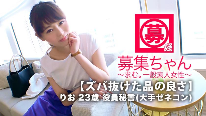 【ズバ抜けた品の良さ】23歳【高学歴美人秘書】りおちゃん参上!