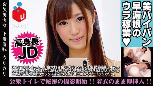 美少女専門下着買取アプリ:ウリカリ02:あみ