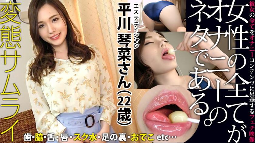 応募素人:平川琴菜さん/22歳/158cm/B85/W60/H90