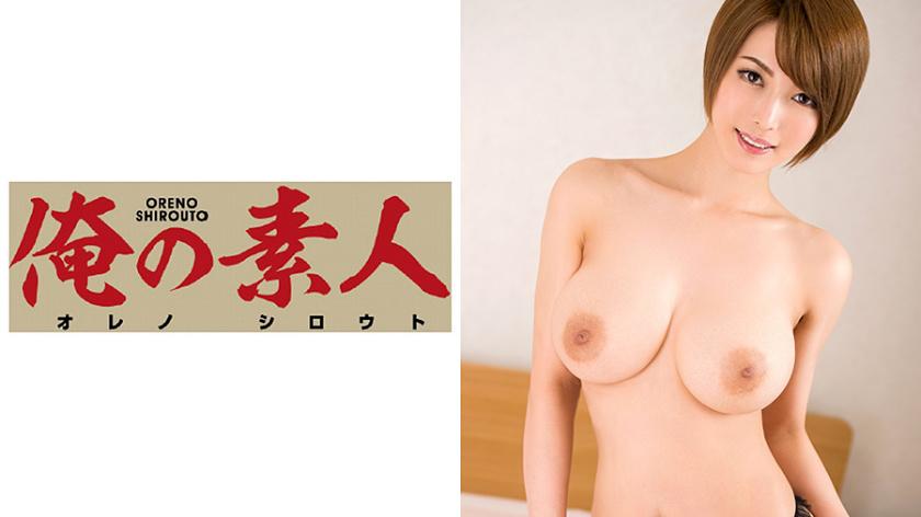 俺の素人 ひかり 2 (28) 大手商社勤務 吉原No.1ソープ嬢