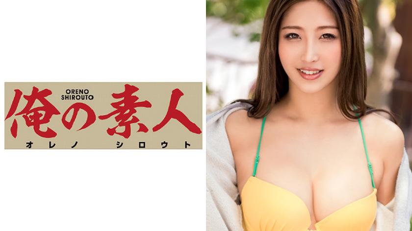 俺の素人 さくら(23)