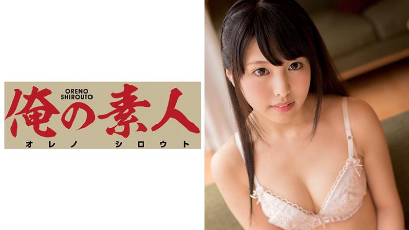 俺の素人 かおり(20)