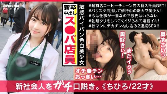 ス○バ新入社員のチヒロちゃんは働いている時とはまったく違う顔を見せる清楚系ドM隠れ変態娘だった!!