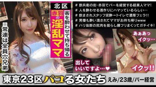東京23区パコる女達