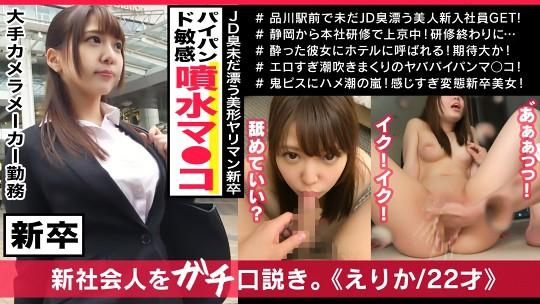 カメラ好き新入社員エリカちゃんはカメラを向けると理性崩壊エロポーズ!!