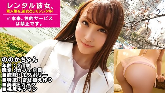 【美乳ギャル】E乳カフェ店員を彼女としてレンタル!