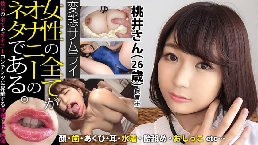 応募素人:桃井さん/26歳/B82/W59/H86